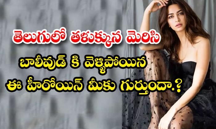 TeluguStop.com - Telugu Veteran Heroine Kriti Kharbanda Bollywood Movie Offers