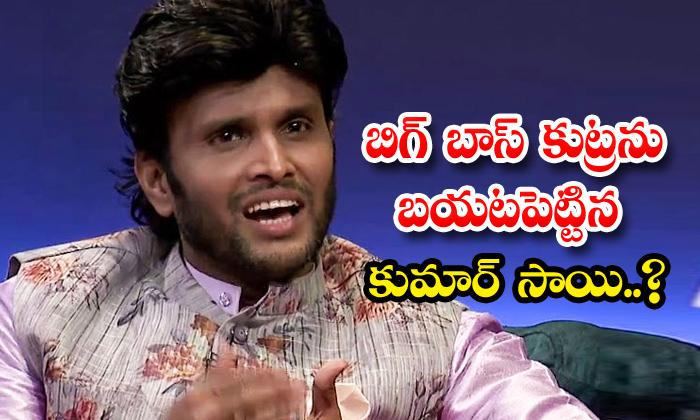 TeluguStop.com - Bigg Boss 4 Contestant Kumar Sai Comments About Footage