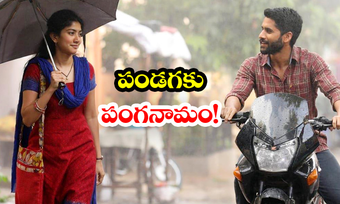 TeluguStop.com - Love Story Movie Release Date Changed