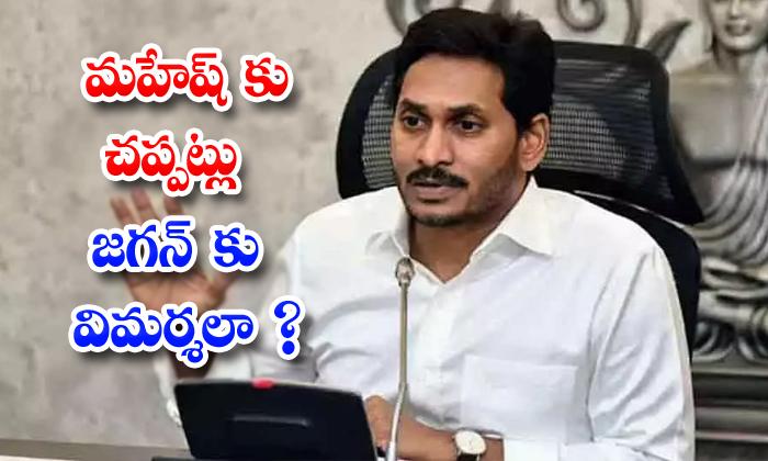 TeluguStop.com - Mahesh Babu Jagan Mohan Reddy Ap Governament Trafic Fines