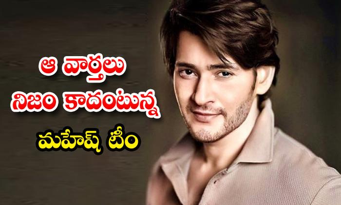 TeluguStop.com - Mahesh Babu Sarkaru Vaari Pata Movie Shooting Update