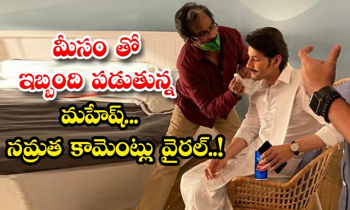 TeluguStop.com - Namrata Shirodkar About Mahesh Babu Moustache Makeup