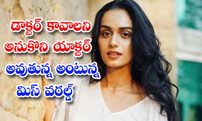 TeluguStop.com - Manushi Chhillar Open Up Her Careers
