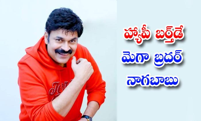 TeluguStop.com - Happy Birthday Mega Brother Naga Babu