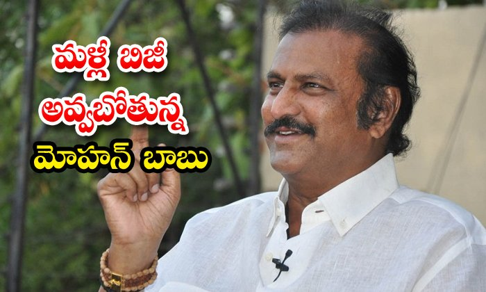 TeluguStop.com - Mohan Babu Busy With Movies In Again