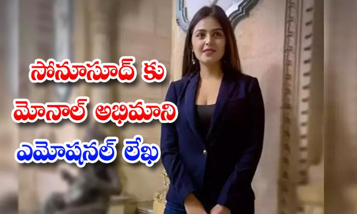 TeluguStop.com - Monal Gajjar Fan Open Latter For Sonu Sood For Help