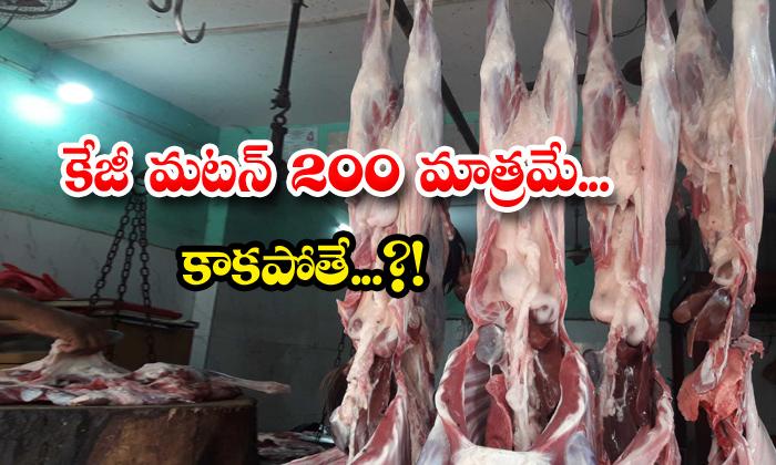 TeluguStop.com - Kg Mutton 200rupees Krishna District