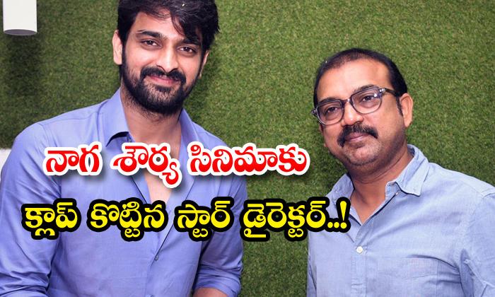 TeluguStop.com - Naga Shaurya New Movie Launched Koratala Siva