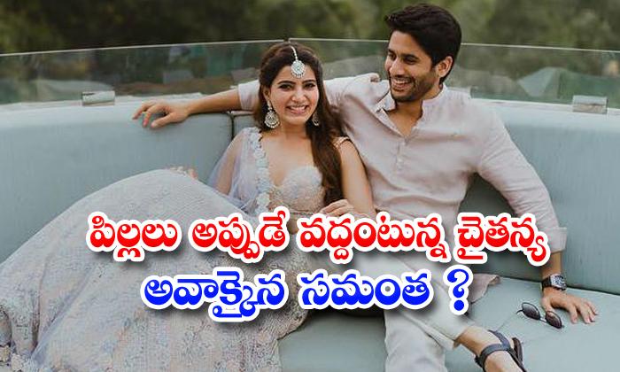 TeluguStop.com - Nagachaitanya Samantha Ad Goes Viral In Social Media