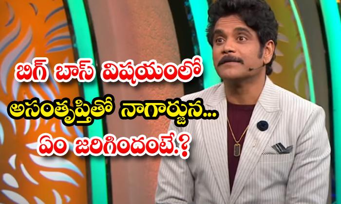 TeluguStop.com - Akkineni Nagarjuna Unhappy With Bigg Boss Reality Show