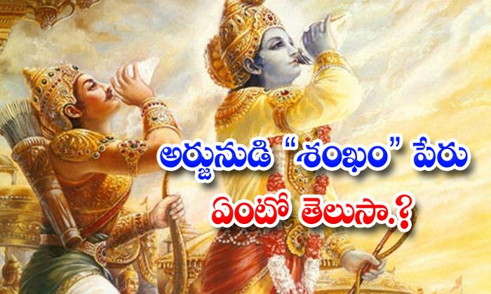 TeluguStop.com - Did You Know The Name Of Arjunudi Sankam