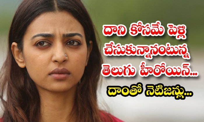 TeluguStop.com - Bollywood Actress Radhika Apte Sensational Comments On Her Marriage