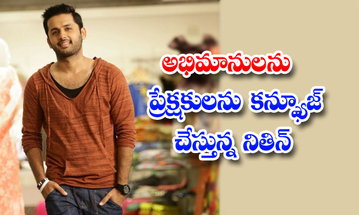 TeluguStop.com - Nithin And Priya Prakash Varrier New Movie Check Shooting Start