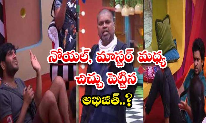 TeluguStop.com - Fight Between Amma Rajasekhar And Noel In Bigg Boss 4