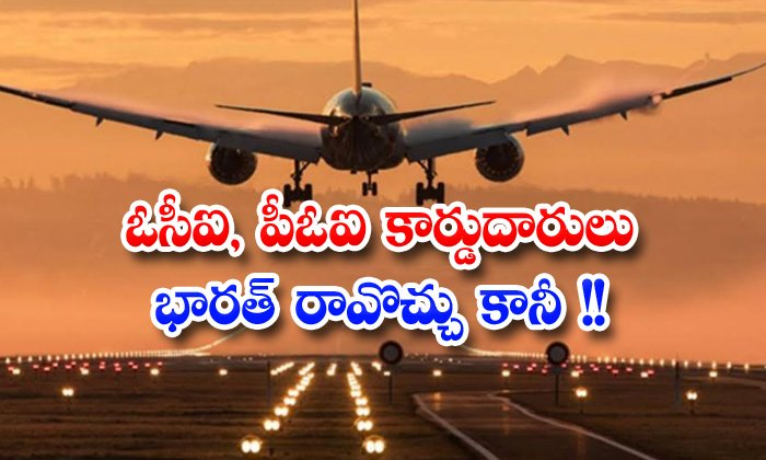 TeluguStop.com - Visa Curbs Eased Oci Card Holders Can Visit India Not For Tourism