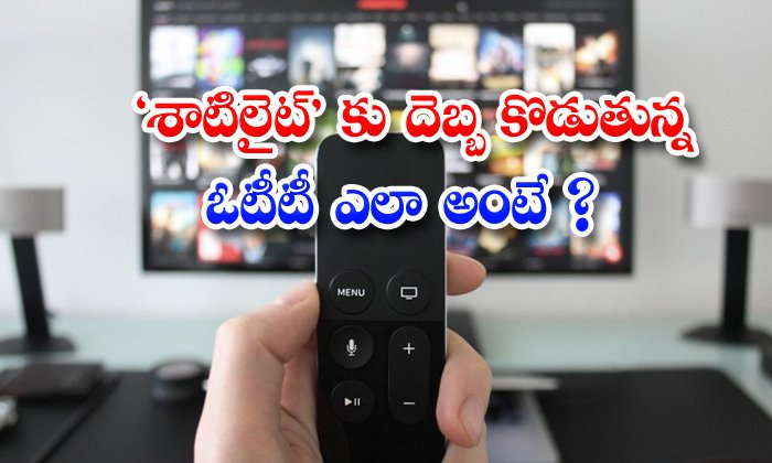 TeluguStop.com - Ott Effect On Trps And Satellite Rights