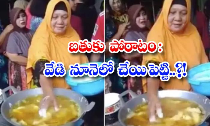 TeluguStop.com - Woman Using Hands Fry Food Hot Oil