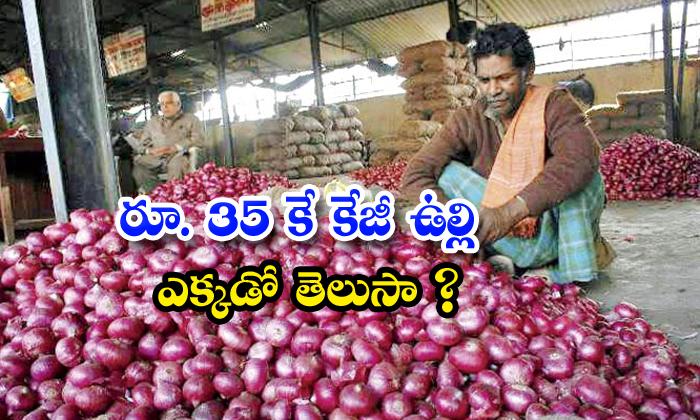 TeluguStop.com - Onions Per Kg 35 Rupees