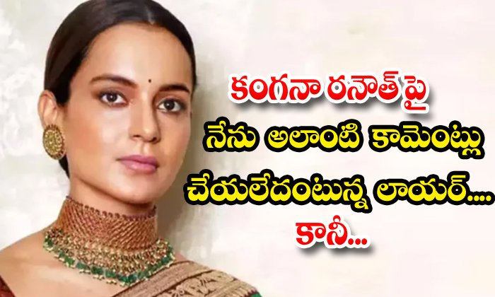 TeluguStop.com - Orissa Lawyer Sensational Comments On Bollywood Queen Kangana Ranaut