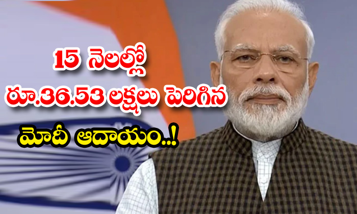 TeluguStop.com - In 15 Months Modis Revenue Rises To Rs 36 53 Lakh