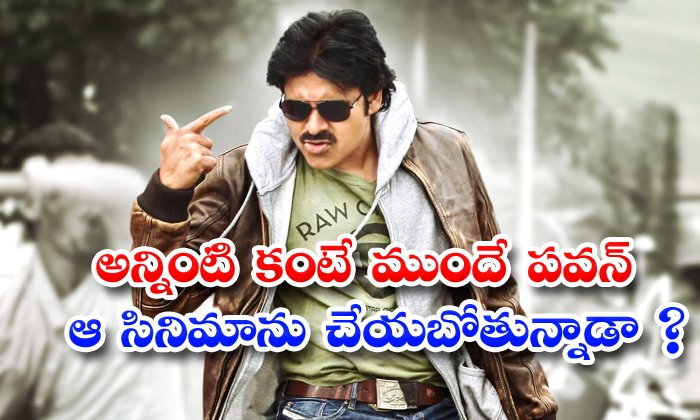 TeluguStop.com - Pawan Kalyan Next Film With Sagar