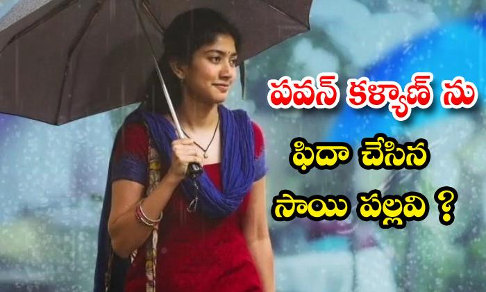 TeluguStop.com - Saipallavi Pair Up Pawan Kalyan In Ayyappanum Koshiyum Remake