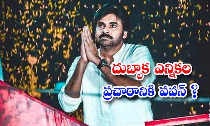 TeluguStop.com - Pavan Kalyan Election Canvasing On Dubbaka Elections