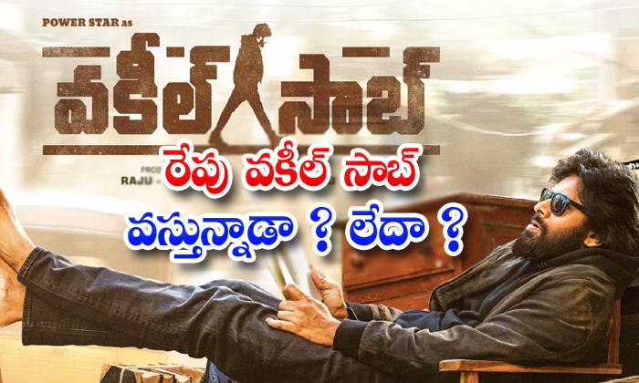 TeluguStop.com - Pawan Kalyan Vakeel Sahebh Teaser