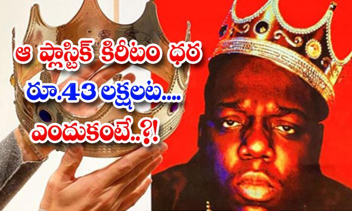 TeluguStop.com - Plastic Crown Costs Rs 43 Lakhs