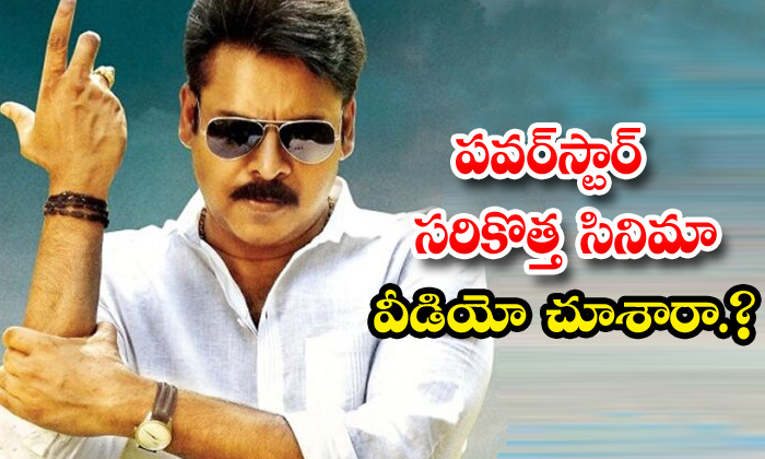 TeluguStop.com - Power Star New Movie Sagar K Chandra Video