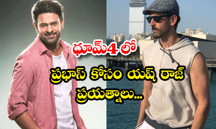 TeluguStop.com - Yashraj Films To Announce A Film With Hrithik And Prabhas 4