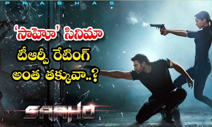 TeluguStop.com - Prabhas Saaho Movie Gets Low Trp Ratings