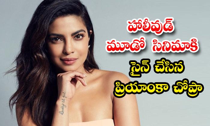 TeluguStop.com - Priyanka Chopra Jonas To Star In A New Hollywood
