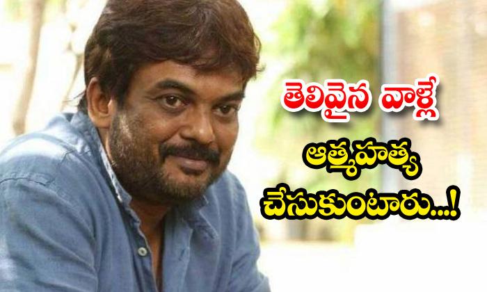 TeluguStop.com - Director Puri Jagannath Sensational Comments About Suicide