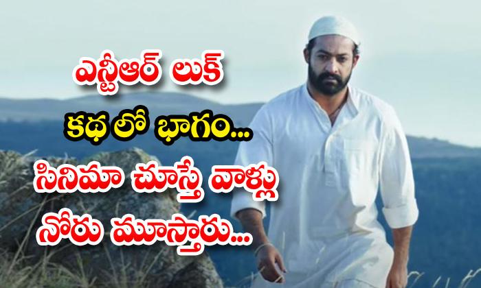TeluguStop.com - Rajamouli Team About Rrr Ntr Muslim Look Controversy