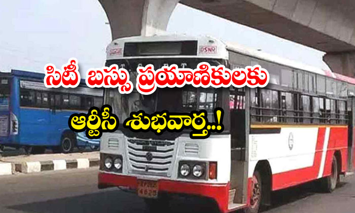 TeluguStop.com - Good News To Bus Pass Holders