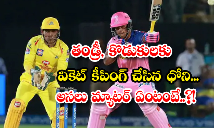 TeluguStop.com - Ms Dhoni Connection Parag Das And Father
