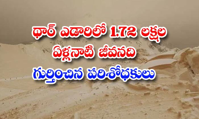 థార్ ఎడారిలో 1.72 లక్షల ఏళ్ల నాటి జీవనది… గుర్తించిన పరిశోధకులు