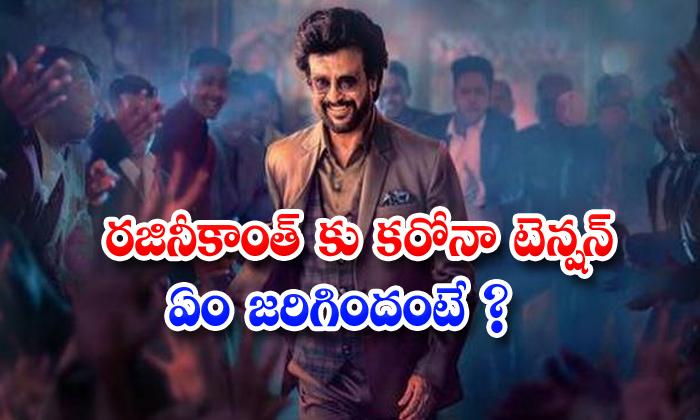 TeluguStop.com - Tamilnadu Superstar Rajinikanth Political Entry Doubtful