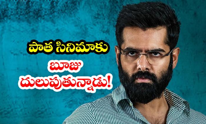 TeluguStop.com - Ram Next Movie With Praveen Sattaru Back In Talks