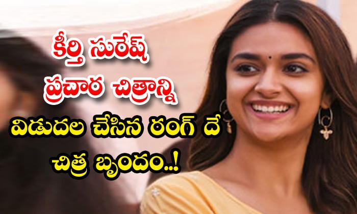TeluguStop.com - Rang De Team Releases Keerthy Suresh Bday Poster