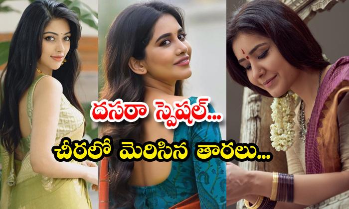 TeluguStop.com - Dasara Special Celebrations Actresses In Sarees