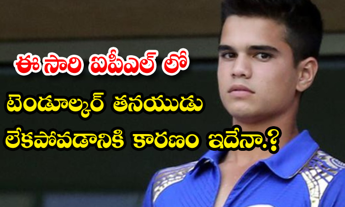TeluguStop.com - Arjun Tendulkar Not Selected For Ipl