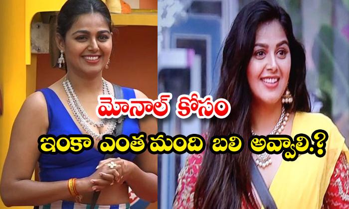 TeluguStop.com - Telugu Bigg Boss 4 Elimination Controversy