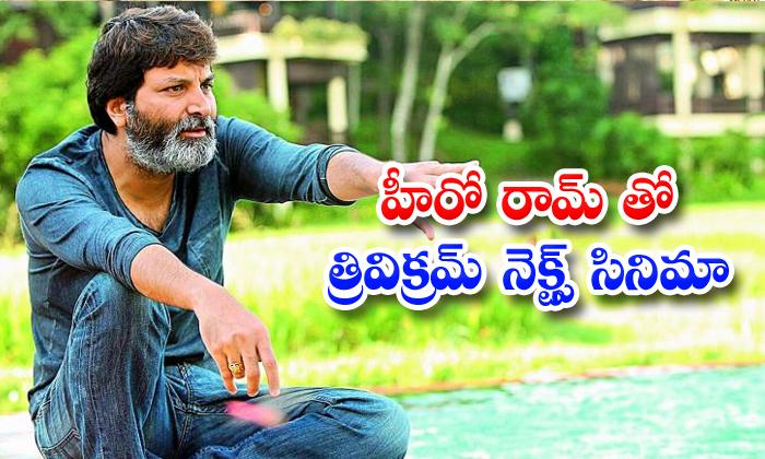 TeluguStop.com - Trivikram Ram Rrr Ntr