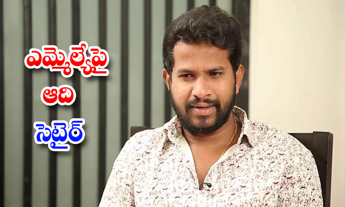 TeluguStop.com - Hyper Aadi Satires On Mla Roja In Kanaka Mahalakshmi Lucky Draw Show