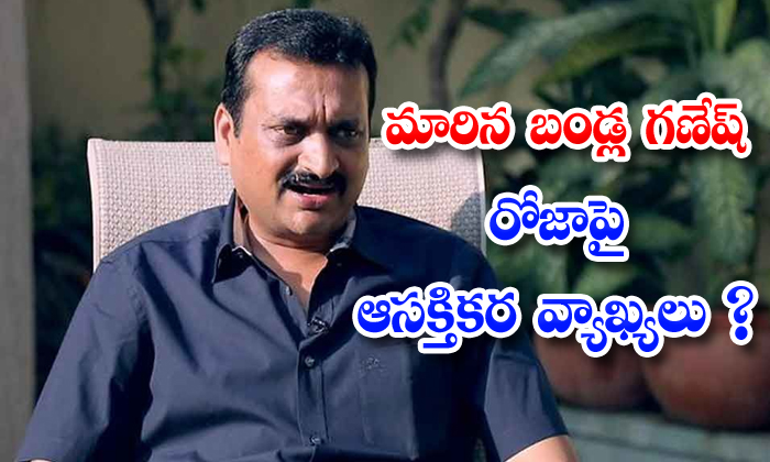 TeluguStop.com - Producer Actor Bandla Ganesh Intereting Comments About Roja
