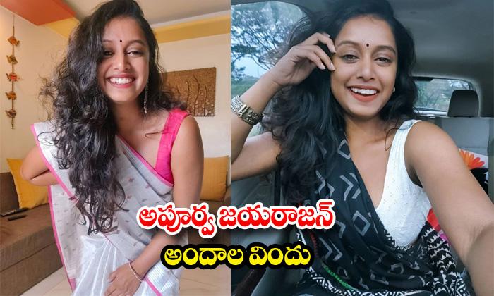 Romantic beauty apoorva jayarajan hot clicks-అప్పూర్వ జయరాజన్ అందాల విందు