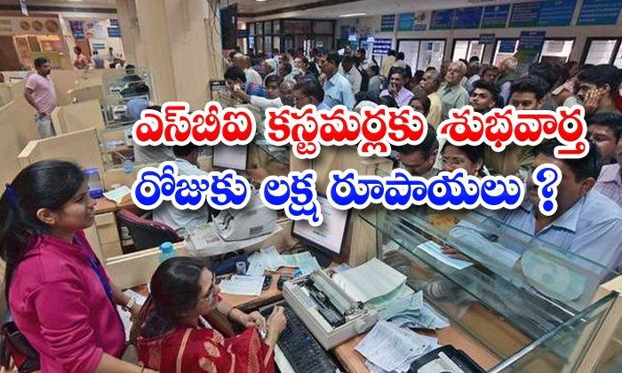 TeluguStop.com - State Bank Of India Good News Customers
