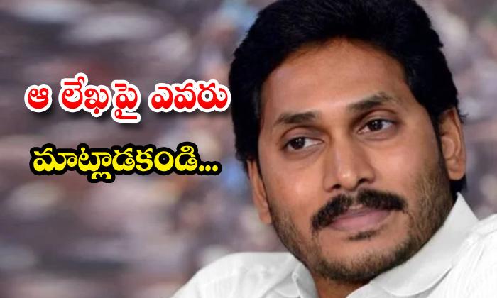 TeluguStop.com - Dont Respond On Cm Jagan Letter Says Ysrcp General Secretary Sajjala Ramakrishna Reddy To Ysrcp Leaders